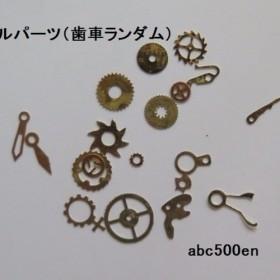 メタルパーツ【ランダム歯車アソートセット】(30個) レジン/UVレジン/封入パーツ