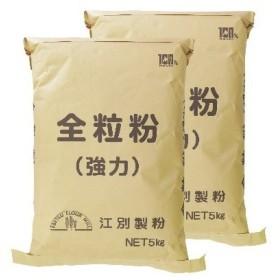 江別製粉 全粒粉  強力粉  5kg ×2袋  製パン 小麦粉 国内産