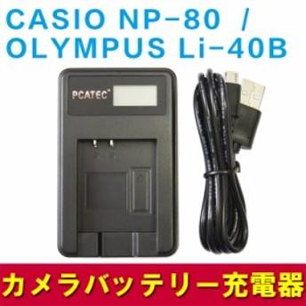 【送料無料】CASIO NP-80/OLYMPUS Li-40B 対応☆PCATEC™新型USB充電器☆LCD付4段階表示仕様☆Exilim EX-G1 Exilim EX-S5