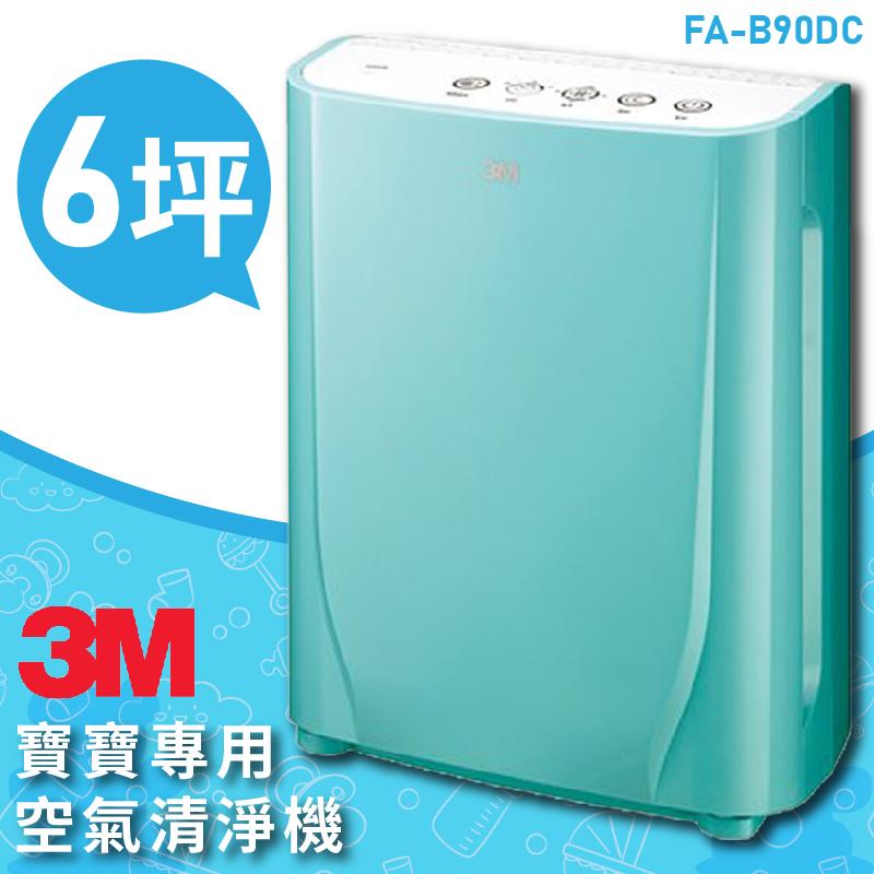 「居家必備」3M 寶寶專用 空氣清淨機 FA-B90DC 馬卡龍綠 空汙 灰塵 花粉 霧霾 PM2.5 過敏 淨化器