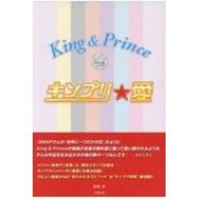 松岡匠/King & Prince キンプリ★愛