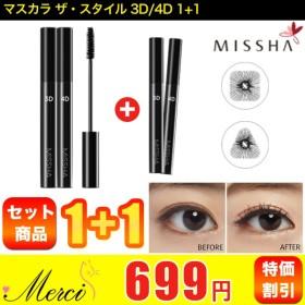 ゆうパケット 【MISSHA ミシャ】 1+1 マスカラ ザ・スタイル 3D/4D 手頃な価格 / 顧客のためのお買い得なセット