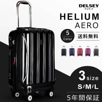 スーツケース キャリーケース 機内持ち込み S M L サイズ 5年保証 DELSEY HELIUM AERO 拡張 8輪