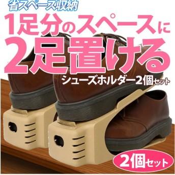 シューズラック 靴収納 シューズホルダー 2個セット ベージュ 靴ホルダー くつホルダー