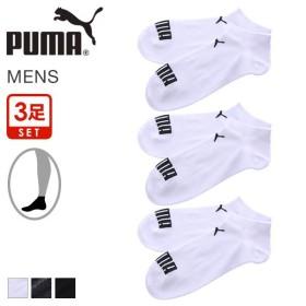 【メール便(30)】 (プーマ)PUMA スニーカー丈 足底パイルソックス 3足セット