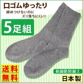 靴下 5足組 メンズ 超らくらくソックス メンズ靴下 メンズソックス ソックス 紳士 男性用 ゴムなし 無地 まとめ買い 日本製