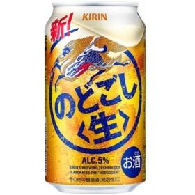 キリン のどごし 350ml 缶 第3ビール 24本入 【2ケースまで同梱可】