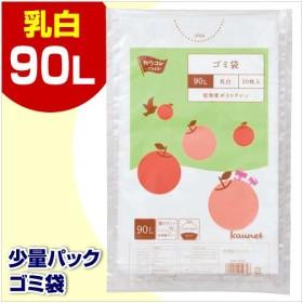 カウネット 低密度薄口ゴミ袋少量パック 90L乳白 20枚×5