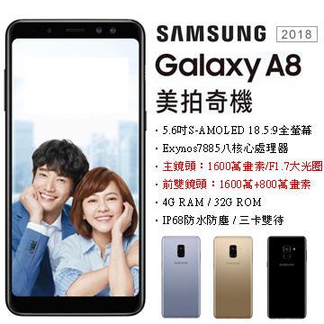 Samsung Galaxy A8 (2018) 曖昧紫 4G/32G 智慧型手機 公司貨 全新品未拆 SM-A530F/DS SM-A530
