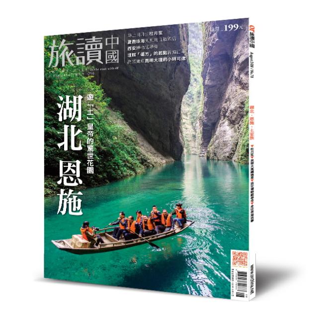 Or旅讀中國 2018年8月號第78期