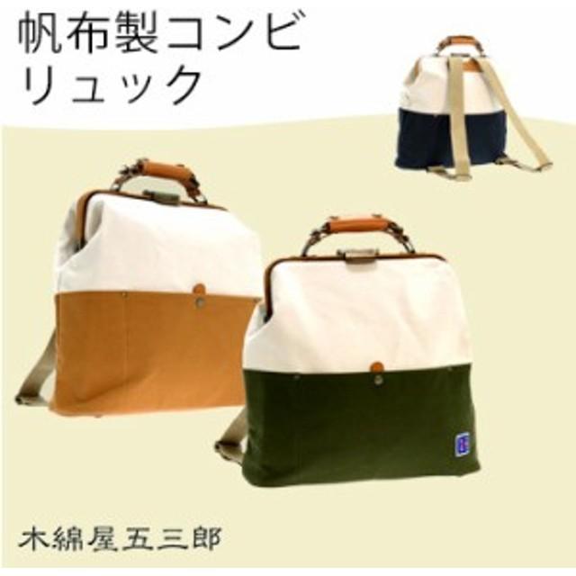 木和田 木綿屋五三郎 帆布コンビリュック KW-4978(女性・レディースにおすすめのツートンカラーの鞄 リュックサック)【S】