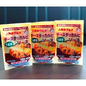 チーズタッカルビのソース 120g 1個 味付けは要らない 約3~4人前 家庭で簡単に作れるチーズダッカルビ