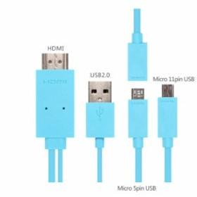 【MHL 全スマホ対応】 【送料無料】MicroUSB to HDMI /USB 変換ケーブル 2m 通用版☆6色選択可能(For galaxyS5/S4/S3/S2/など)