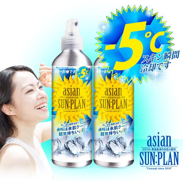 ASP -5度C冰炫水肌噴霧 2瓶 (120ml/瓶)