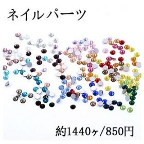 ネイルパーツ ガラスストーン 4.8mm No.1-18【約1440ヶ】