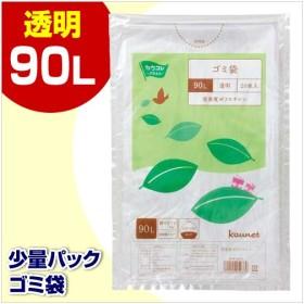 カウネット 低密度薄口ゴミ袋少量パック 90L透明 20枚×5