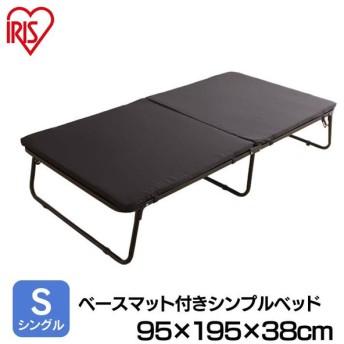 ベッド シングル マットレス付 SPB-3MN アイリスオーヤマ