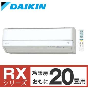 ダイキン(DAIKIN) ルームエアコンRXシリーズ おもに20畳用 2016年モデル ホワイト S63TTRXP-W ダイキン (代引不可)(返品交換不可)(TD)