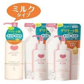 牛乳石鹸 カウブランド 無添加メイク落としミルク 本体+詰替2コセット ( 1セット )/ カウブランド