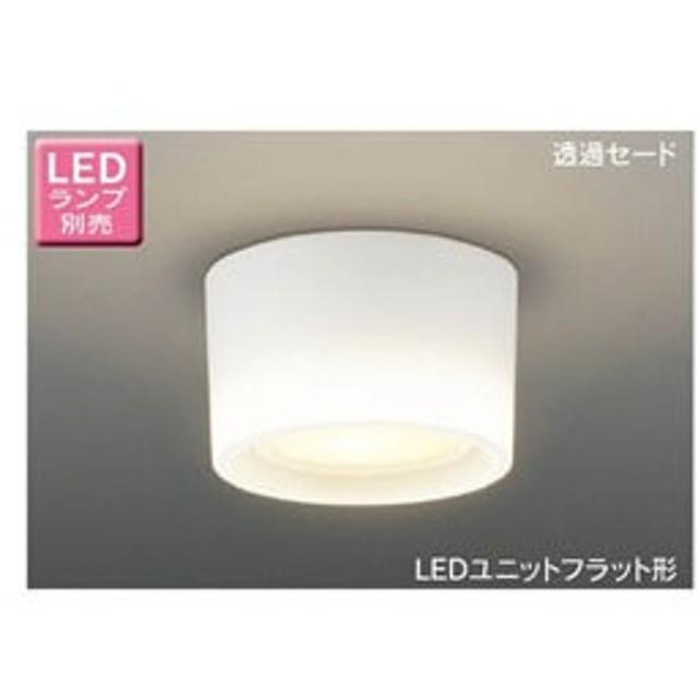 東芝(TOSHIBA) LEDシーリングダウン(ランプ別売) LEDG85005