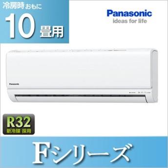 パナソニック ルームエアコン Fシリーズ おもに10畳用 2016年モデル CS-286CF-Wホワイト (代引不可)(返品交換不可)(TD)