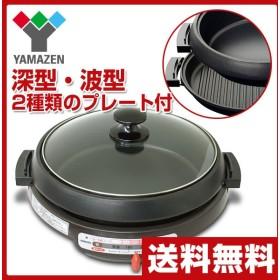 グリル鍋(深なべ・波型プレート付) GNW-1300(T)【あすつく】