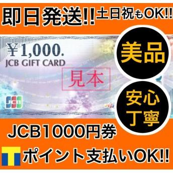 JCBギフトカード 1000円券 【土日祝も発送】( 新券 金券 ギフト券 商品券 ポイント 消化 )