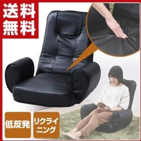 低反発 肘付き 座椅子 MTH-67(BK)F ブラック(合皮) リクライニング 座いす 座イス コンパクト 肘掛け 一人掛けソファ フロアチェア【あすつく】