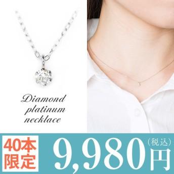 【13周年CP】0.10ct ダイヤモンド プラチナネックレス 限定40本 pt900 ジュエリー ペンダント ダイアモンド