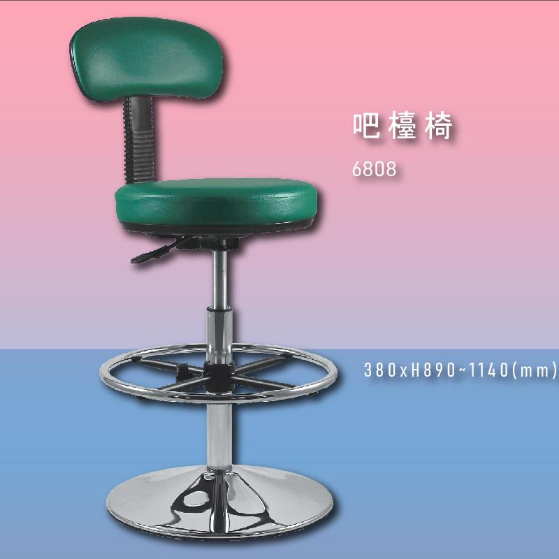 【100%台灣製造】大富 6808 吧檯椅 會議椅 主管椅 董事長椅 員工椅 氣壓式下降 舒適休閒椅 辦公用品 可調式