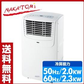 移動式エアコン 窓用エアコン 冷房専用タイプ MAC-20 ホワイト ウインドエアコン ウィンドエアコン ウインドクーラー エアコン クーラー 冷房【あすつく】