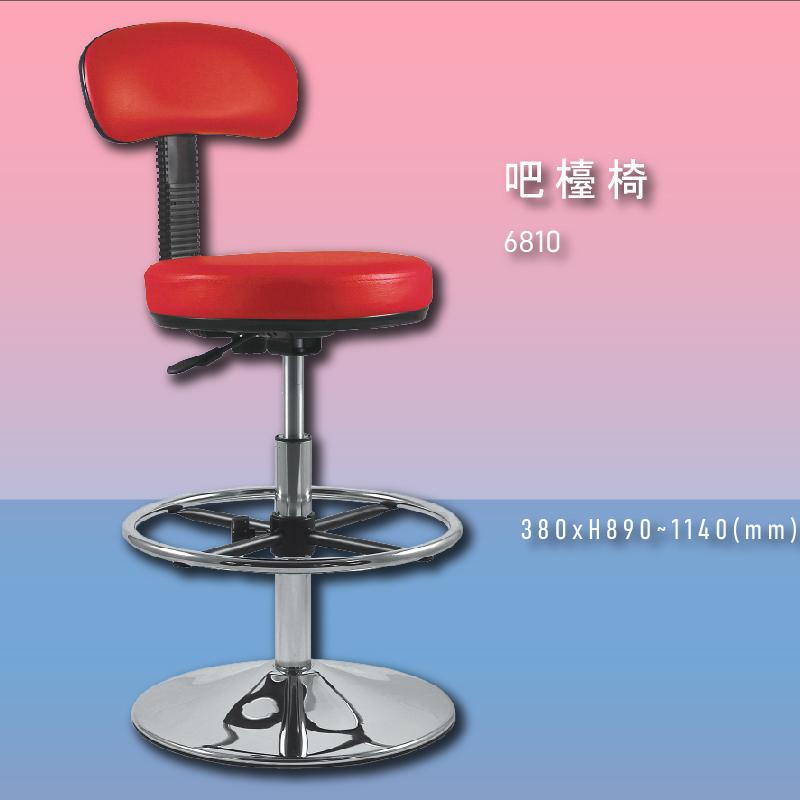 【100%台灣製造】大富 6810 吧檯椅 會議椅 主管椅 董事長椅 員工椅 氣壓式下降 舒適休閒椅 辦公用品 可調式