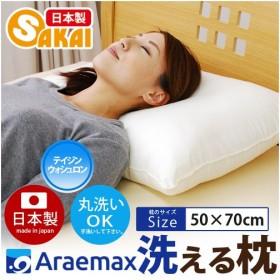 帝人 ウォシュロン(R)中綿使用 洗える枕 50×70cm