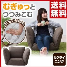 包み込まれるような ポケットコイル座椅子 IDS-59(GRG) グレージュ 座椅子 座いす 座イス 椅子 イス いす チェア チェアー フロアチェア【あすつく】