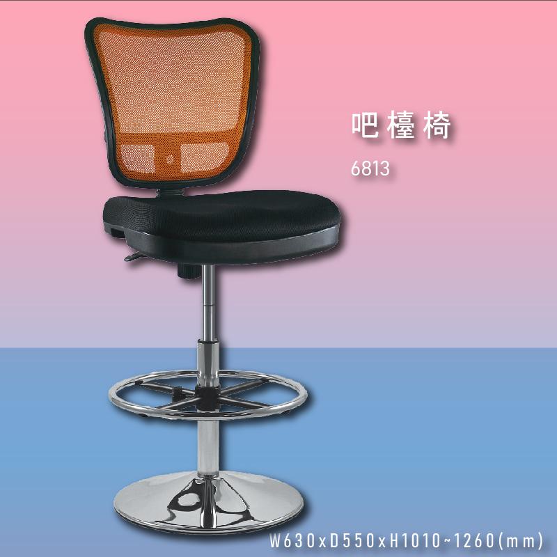 【100%台灣製造】大富 6813 吧檯椅 會議椅 主管椅 董事長椅 員工椅 氣壓式下降 舒適休閒椅 辦公用品 可調式