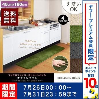 キッチンマット キッチンラグ 玄関マット 洗える シャギーキッチンマット ロングサイズ シンプル マイクロファイバー 北欧 室内 45x180cm 送料無料