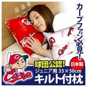 広島東洋カープ カープ グッズ キルト付枕 ジュニア用 35×50cm