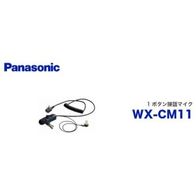 WX-CM11 1ボタン接話マイク パナソニック 音響設備
