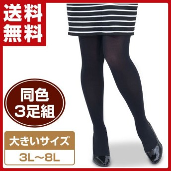 Free Fit(フリーフィット) 大きいサイズ ゆったりタイツ 3L-8L 同色3枚組 ブラック 大きなサイズ ラージサイズ 大きめ 太め 妊婦 マタニティ 美脚 無地 3足組