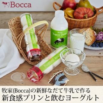 牧家(Bocca・ボッカ) 白いプリンと飲むヨーグルト 送料無料 (メーカー直送)*d-M-Fuji-15S-81241*