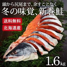お歳暮 ギフト (送料無料)北海道産 新巻鮭 姿切身L(1.5kg)(メーカー直送)/内祝い 結婚内祝い 出産内祝い お返し *d-M-18-1035-562*