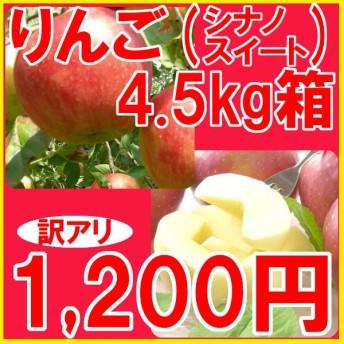 福島県産 訳アリ シナノスイート リンゴ 4.5kg箱 (10〜25玉入) 「ふくしまプライド。体感キャンペーン(果物/野菜)」
