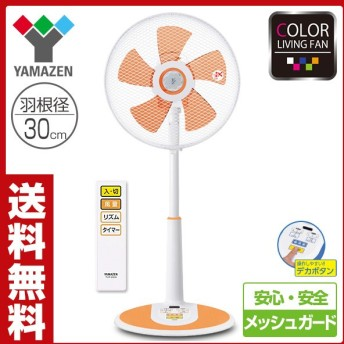 リビング扇風機 サーキュレーター 羽根 おしゃれ リモコン付き 首振り タイマー付き 省エネ YLR-D304(CD) クリアオレンジ
