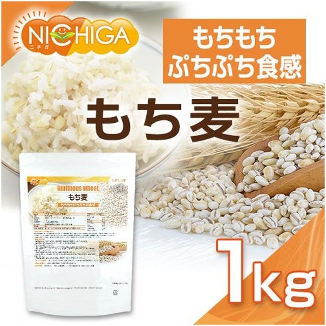 もち麦 1kg もちもちぷちぷち新食感 [02] NICHIGA(ニチガ)