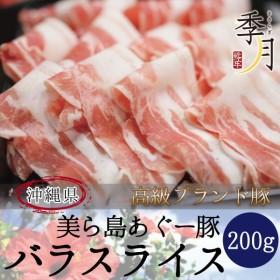 豚肉 あぐー豚 豚バラ しゃぶしゃぶ