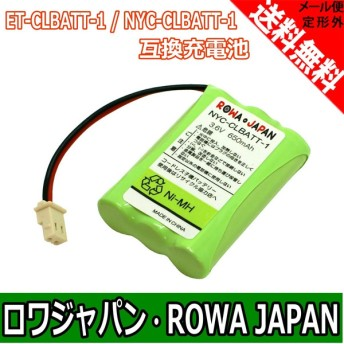ナカヨ NYC-CLBATT-1 / 日立 ET-CLBATT-1 コードレス子機 対応 互換 充電池 ロワジャパン