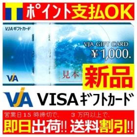 【 即日出荷 (営業日13時締切) 】 [新券] VJA ( VISA ) ギフトカード 1000円券 (金券 ギフト券 商品券 ポイント消化)