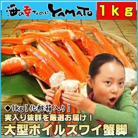 (カニ かに 蟹) 3個購入で1個プレゼント ボイル本ズワイ蟹脚 1kg 切れ目入り 贈答用 2~3人前 2018 70代 60代