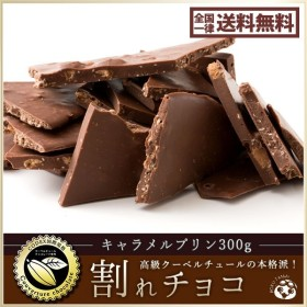 割れチョコ ミルク キャラメルプリン 300g 訳あり クーベルチュール使用 送料無料 チョコレート スイーツ チョコ 詰め合わせ セール