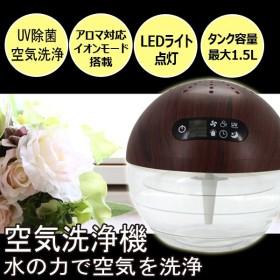空気洗浄機 アロマ空気清浄機 加湿器 UV搭載 加湿空気洗浄機 ボール型 オシャレ